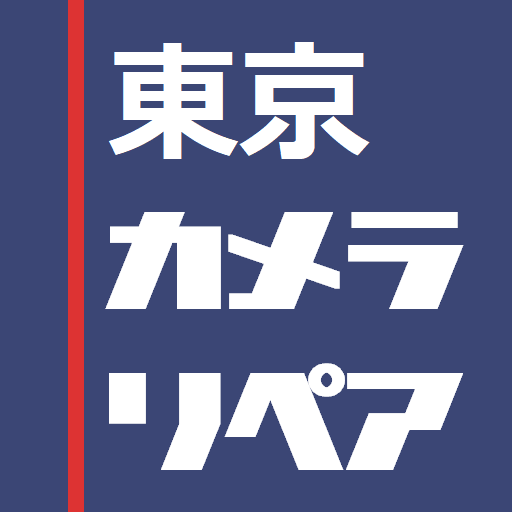 東京カメラリペア