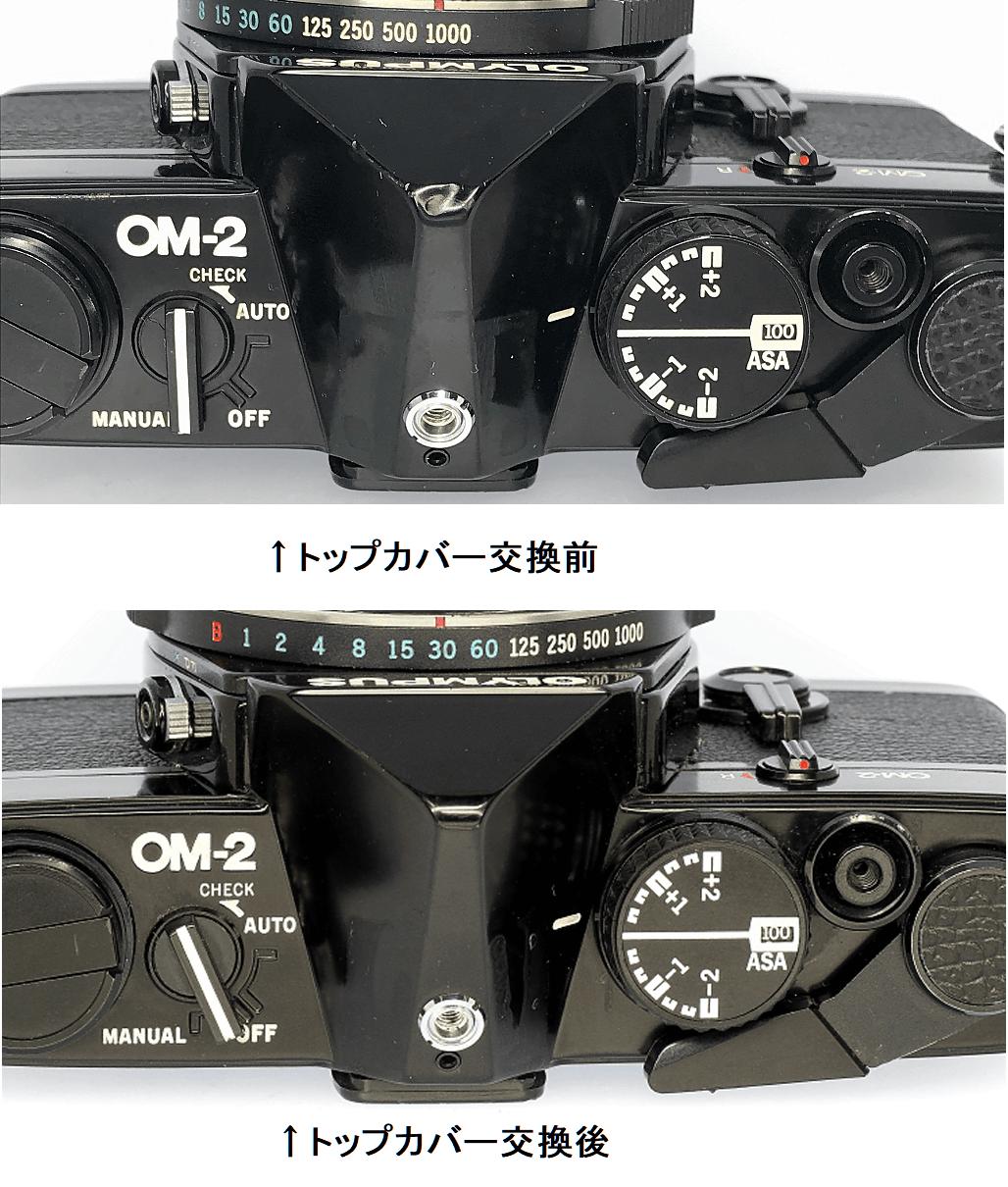 OLYMPUS OM-2 トップカバー交換